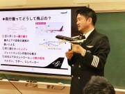 「スターフライヤー」パイロットCA出前授業 小学生ら目輝かせる