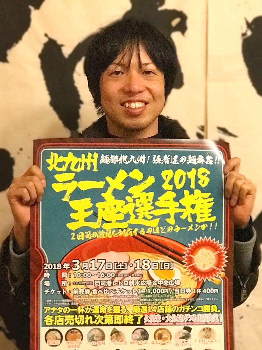 門司港で「ラーメン王座選手権」 北九州近郊16店が人気競う