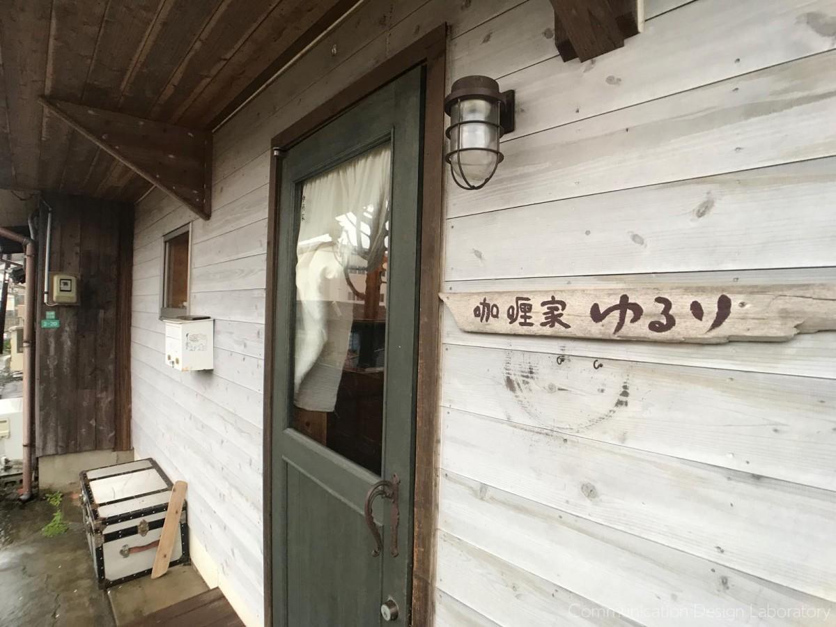 下関の古民家カレー店「ゆるり」1周年 スパイスにこだわり