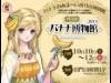門司港でイベント「バナナ博物館」 世界のバナナ展示、たたき売り資料も