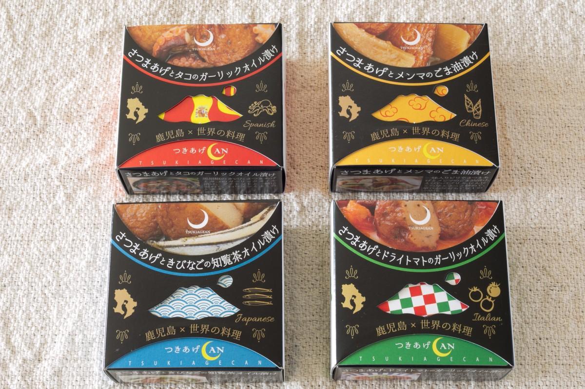 【トレンド缶】鹿児島・南海食品「さつま揚げ」缶が人気土産に 海外の料理とコラボ
