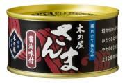 木の屋石巻水産 今年は順調にサンマ缶製造