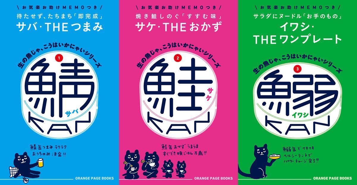 缶詰レシピ本「生の魚じゃ、こうはいかにゃい」3部作、男性にも人気