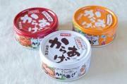 ホテイフーズ、業界初の「鶏唐揚げ缶詰」開発 3種類の味付けで
