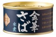 宮城の人気ブランド「金華サバ」缶 今シーズンも販売開始