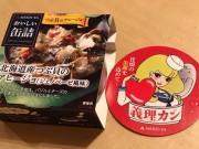 バレンタインに缶詰を 明治屋が今年も「義理カン」キャンペーン