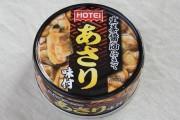 ホテイフーズ、新たに「あさり味付」缶発売