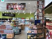 東京・世田谷で「缶詰王国・静岡の野望に迫る」イベント 世界初の缶詰も紹介