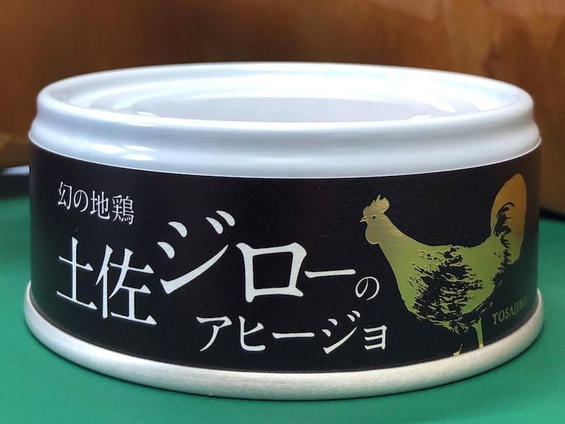 高知の希少地鶏「土佐ジロー」を使ったアヒージョ缶 2種発売