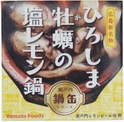 広島の新名物・レモン鍋 ヤマトフーズが缶詰化