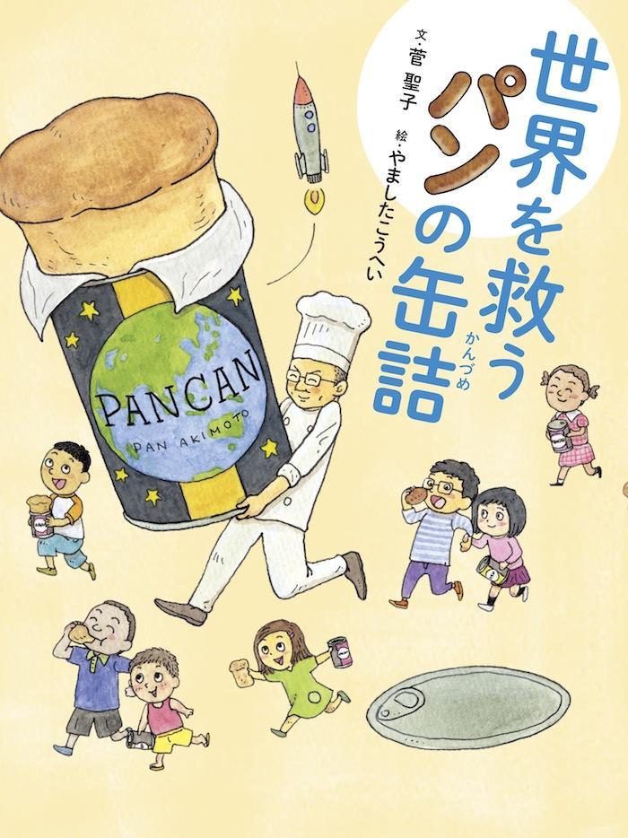 経堂で児童書「世界を救うパンの缶詰」朗読会
