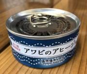 南三陸おふくろの味研究会がアワビ缶 アヒージョなど2種発売