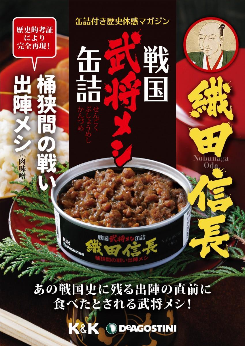 国分が「缶詰付き歴史マガジン」 デアゴスティーニとコラボ、戦国武将の食事を復元