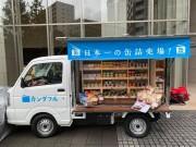 日本百貨店がカンダフルプロジェクト開始 缶詰の移動販売車も稼働