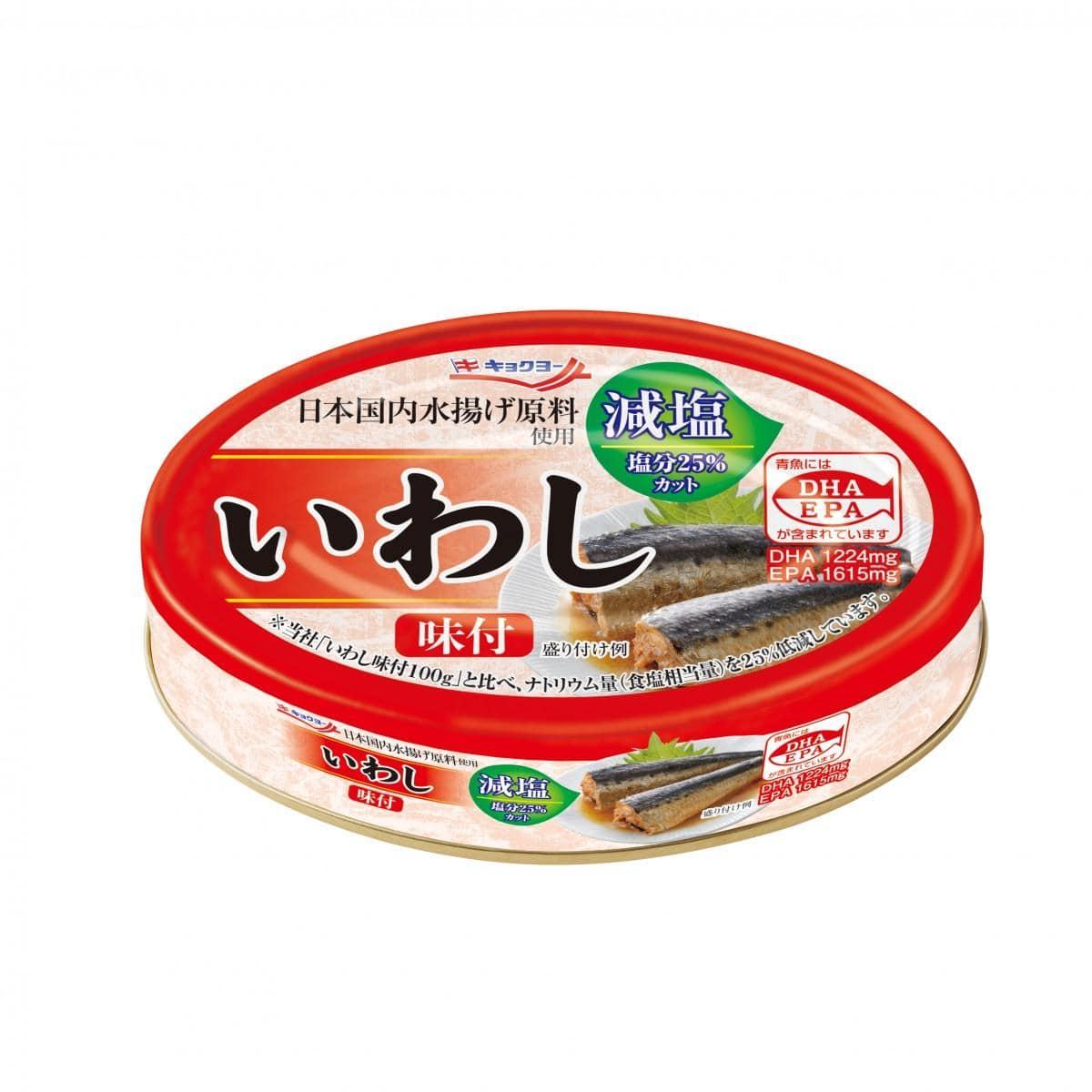 塩分25%カット 極洋が健康志向のイワシ缶発売