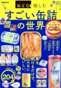 「ぴあ」が缶詰204種解説のMOOKを発売 本紙論説主缶(幹)黒川勇人監修