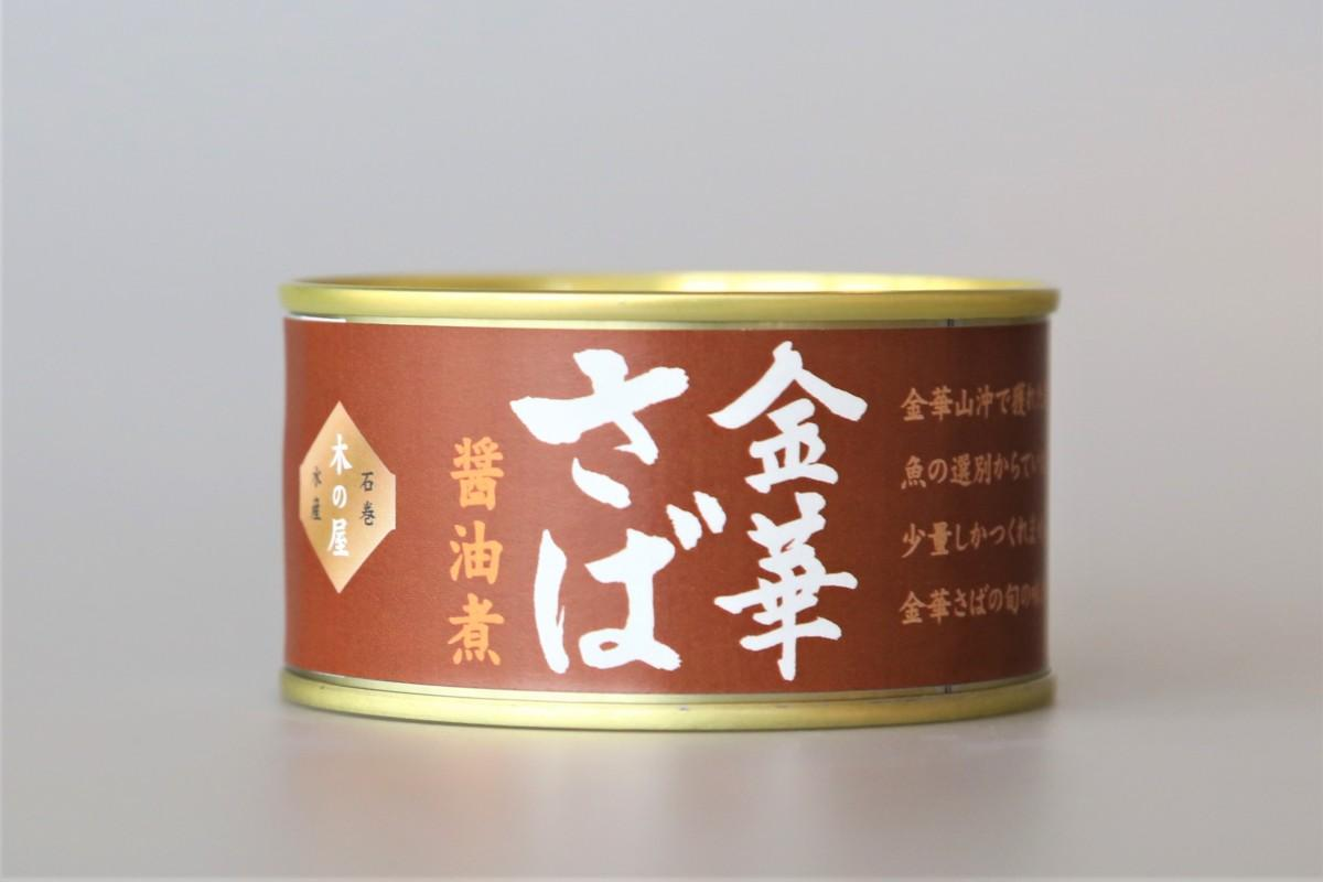 木の屋石巻水産が「金華さば醤油煮」を復活 東日本大震災から10年の節目に