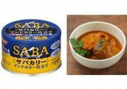 清水食品と新宿中村屋がコラボ 「サバカリー」2種を発売