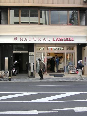 「ナチュラルローソン」四条室町店がオープン。京都市内で4店舗目になる。
