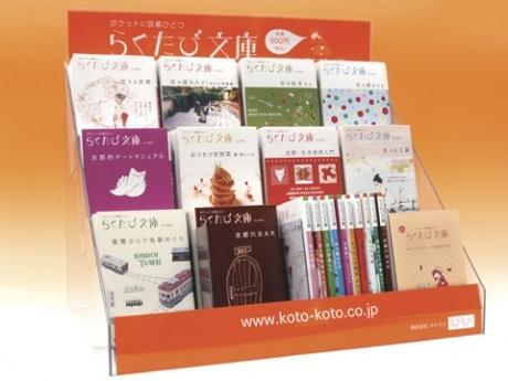 10巻同時刊行される文庫サイズのワンコイン京都本「らくたび文庫」