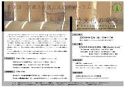COCON烏丸で「竹文化」フォーラム-講演・パネル展示など