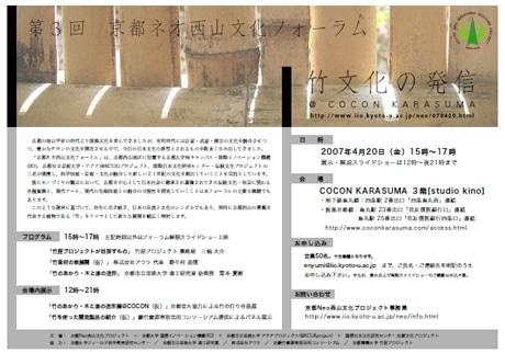 「京都ネオ西山文化フォーラム『竹文化の発信』」が4月20日にCOCON烏丸で行われる(写真=フォーラムフライヤー)
