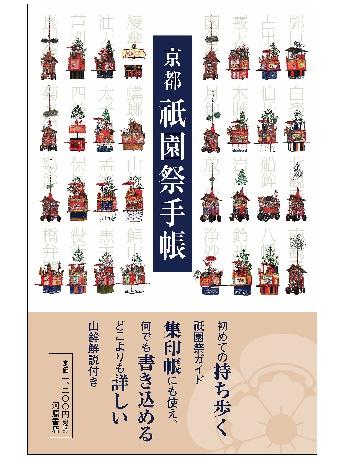 「祇園祭」のイラスト解説本が刊行された