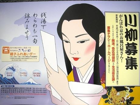 京都市と京都府公衆浴場業生活衛生同業組合が銭湯にまつわる「川柳」を募集中