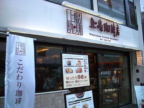 上島珈琲店は京都3店舗目となる寺町店を7月上旬にオープンする(写真=四条烏丸店)