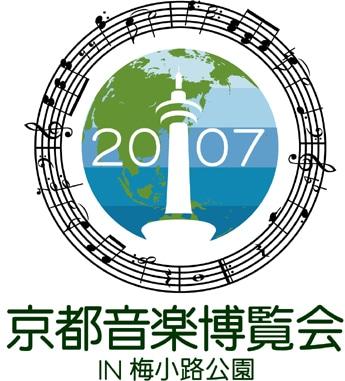 今年初となる音楽フェスティバル「京都音楽博覧会」が9月23日、京都梅小路公園の芝生広場で開催される。