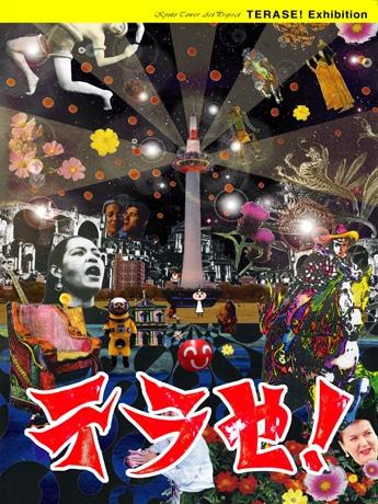 京都タワーで「テラセ!」展