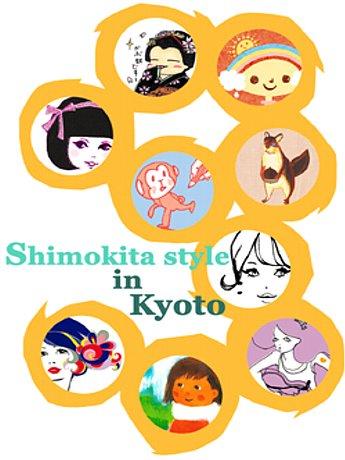 京都でshimokita Styleイラスト展サブカル聖地の魅力伝える 烏丸