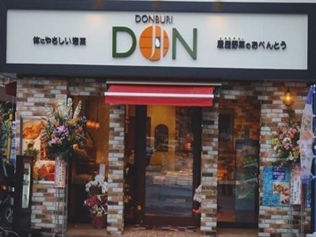 リニューアルオープンした「ドンブリドン」。