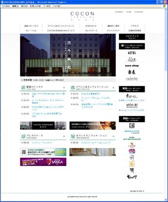リニューアル後のウェブサイト