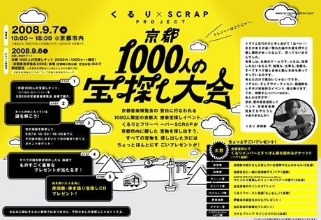 千人規模の宝探しイベント「くるり×SCRAP PROJECT 京都1000人の宝探し大会」