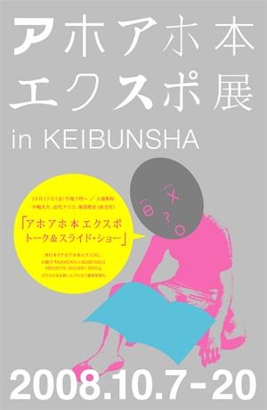 恵文社で10月7日から、「アホアホ本エクスポ」の出版を記念したイベントが開催される