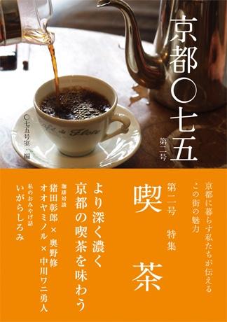 「京都〇七五」最新号の発売を記念したイベントが11月1日・2日、ガケ書房で開催される。