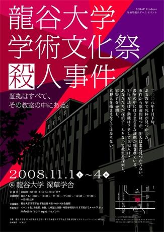 龍谷大学深草学舎で11月1日~4日、フリーペーパー「SCRAP」がプロデュースする参加型推理イベント「龍谷大学学術文化祭殺人事件」が開催される。