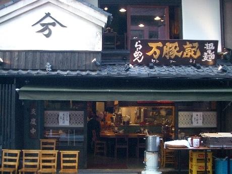 際コーポレーションは12月19日、大丸京都店裏に「万豚記(ワンツーチー)京都錦小路店」をオープンした。