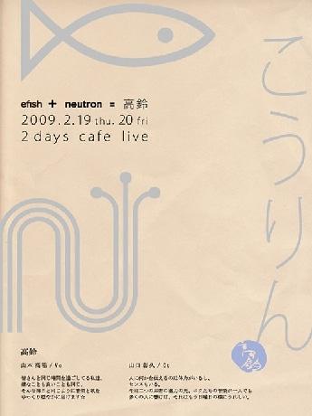 「高鈴」が2月19日・20日、京都市内のカフェ2店舗でワンマンライブを開催する。