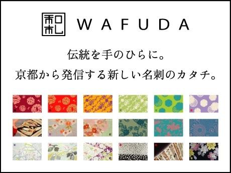 京大発ベンチャー「のぞみ」は着物柄を活用した名刺「和札 WAFUDA」の販売を開始した