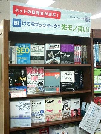 写真=ジュンク堂書店大阪本店に設けられた「ネットの目利きが選ぶ!はてなブックマークで先モノ買い」コーナー