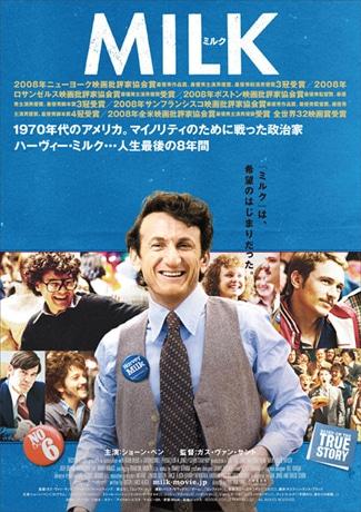 COCON烏丸3階の京都シネマで4月18日から、映画「MILK」が公開