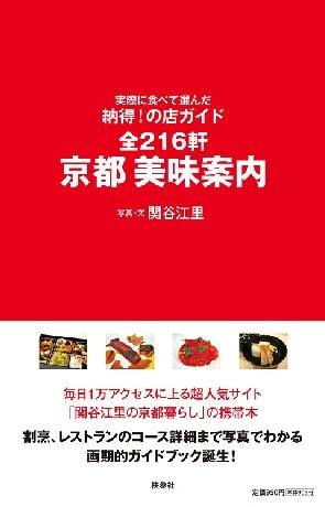 関谷江里さん初の著書「実際に食べて選んだ納得!の店ガイド全216軒 京都 美味案内」が4月28日に発売。