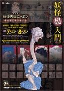 京都国際マンガミュージアムで「妖怪天国ニッポン」展-開催迫る