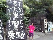 京大吉田寮で「ほぼ100周年祭」-食堂で音楽ライブや演劇上演