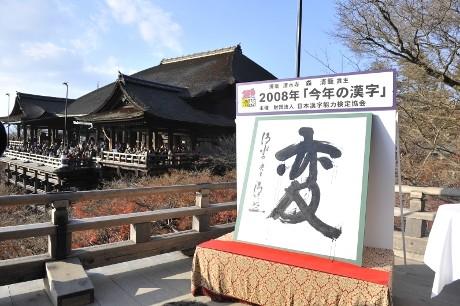 日本漢字能力検定協会が「今年の漢字」の募集を開始した。写真=昨年の「変」