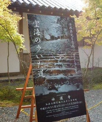 写真家・永坂嘉光さんの写真展「空海の歩いた道」