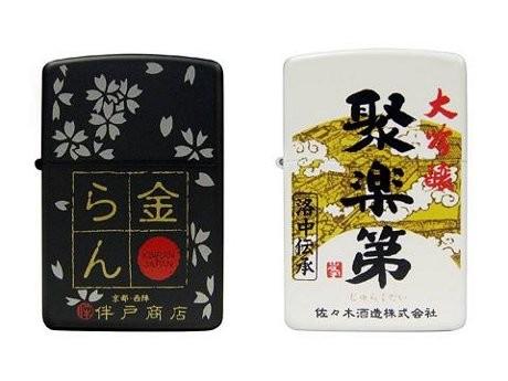 異業種・伝統企業とジッポーライターのコラボ商品。