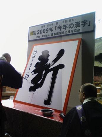 写真=「今年の漢字」は「新」
